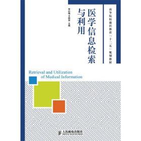 正版二手医学信息检索与利用李红梅人民邮电出版社9787115322517