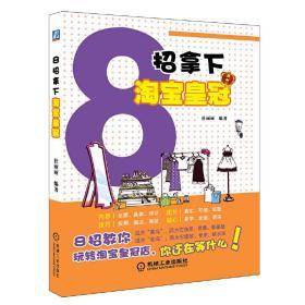 正版二手8招拿下淘宝皇冠杜丽丽机械工业出版社9787111432388