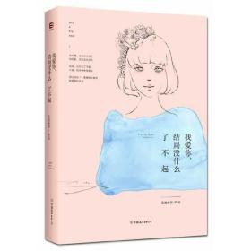 正版二手我爱你:结局没什么了不起乱世长安[著]中国友谊出版公司9787505730618