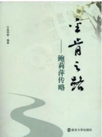 正版二手金肯之路(鲍莉萍传略)高同智南京大学出版社9787305076077