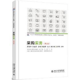 正版二手采购实务(第2版)罗振华北京大学出版社9787301279311