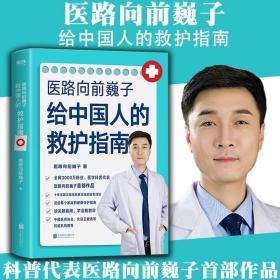 【正版】 医路向前巍子给中国人的救护指南 医学科普代表医路向前急救科普读物 送给每个家庭的生命安全健康科普读物急救百科