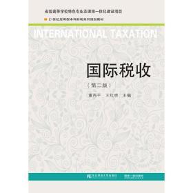 正版二手国际税收(第二版)董再平东北财经大学出版社9787565433290