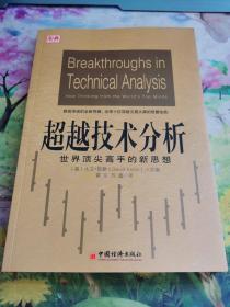 超越技术分析:世界顶尖高手的新思想