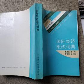 国际经济组织词典 主编 隋启炎教授签名赠送本