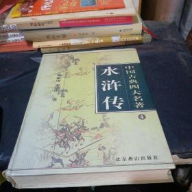 中国古典四大名著水浒传 4