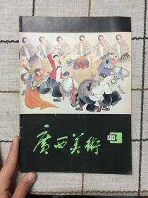 广西美术   1983   3
