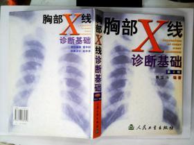 胸部X线诊断基础