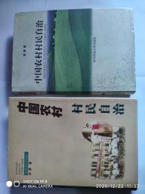 中国农村村民自治