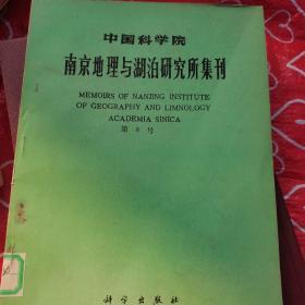 中国科学院南京地理与湖泊研究所集刊