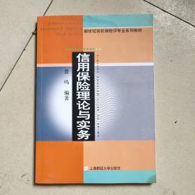 新世纪高校保险学专业系列教材:信用保险理论与实物