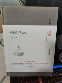 中国医学史略