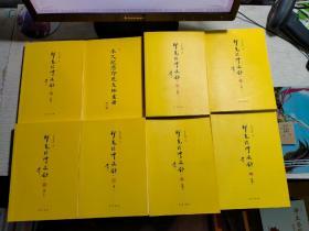 印光法师文钞:1.2.3.4.5.6.7全7册(7本)永久纪念印光大师画册一共8本