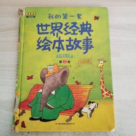我的第一套世界经典绘本故事 第2卷