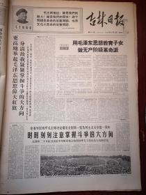 吉林日报1967年6月2日,有毛主席语录,解放军报社论《用毛泽东思想教育子女做无产阶级革命派》,长春二十万红卫兵红少年集会庆祝第一张大字报一周年,附照片,任立新《要让孩子们经风雨、见世面》,毛主席是台湾人民心中的红太阳,全世界正进入一个完全崭新的毛泽东思想伟大新时代,长春市工农兵和红卫兵业余文艺演出述评,魏任民《彻底批判为资本主义招魂的毒草影片《不夜城》《林家铺子》》