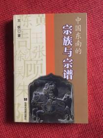 中国东南的宗族与宗谱(底端有红色油笔画痕,内文无其他问题)