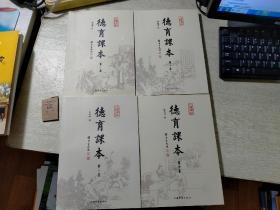 德育课本:第一、二、三、四集(全四册)(4本)