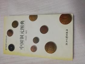 中国铜元图典(签赠本)