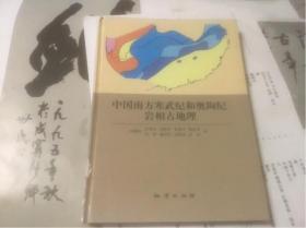 中国南方寒武纪和奥陶纪岩相古地理