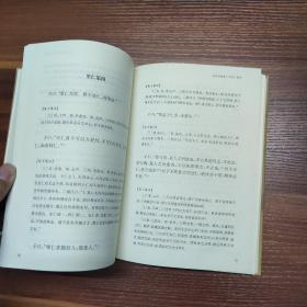 论语•大学•中庸:国学典藏-精装一版一印