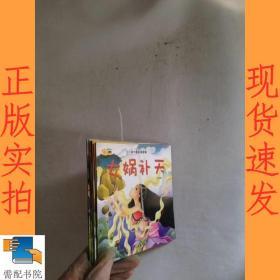 小口袋中国经典故事(10册)