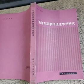 毛泽东军事辩证法思想研究 作者中国人民解放军少将,军事经济学院院长刘化绵签名赠送本