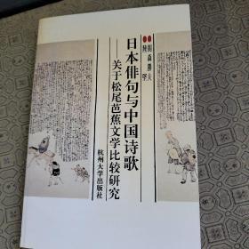 日本俳句与中国诗歌——关于松尾芭蕉文学比较研究 作者陆坚教授 签名钤印赠送本