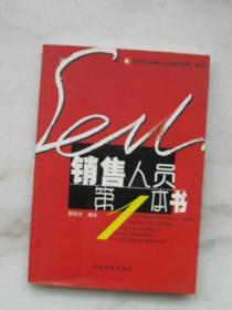 销售人员第一本书