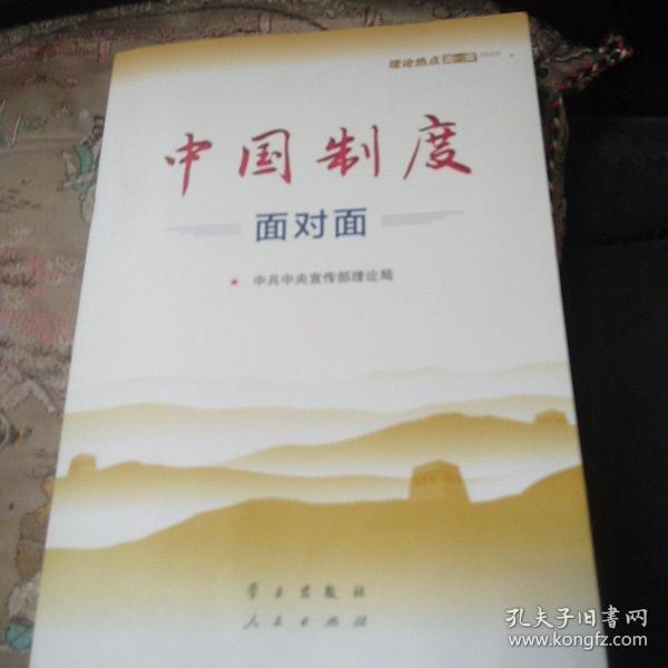 中国制度面对面—理论热点面对面2020