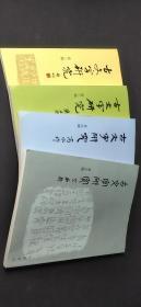古文字研究 第二辑 第三辑 第四辑 第五辑 四本合售.