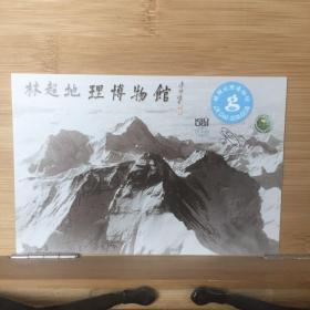 林超地理博物馆 明信片 珠穆朗玛峰照片由郑度院士于1976年6月17日航空拍摄  中科院院士、世界著名地理学家郑度亲笔签名 卖家保真