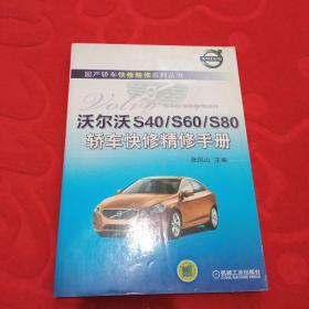 沃尔沃S40/S60/S80轿车快修精修手册