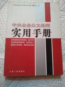 中央企业公文处理实用手册