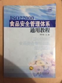 ISO 22000食品安全管理体系通用教程