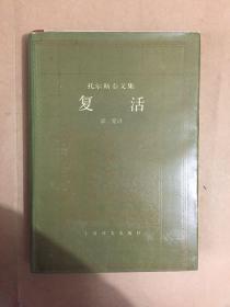 复活(大32开硬精装有护封,非馆藏,自然旧)