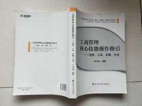 工商管理核心技能操作指引