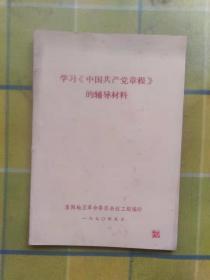 学习《中国共产党章程》的辅导材料