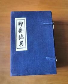 二十四卷抄本 聊斋志异 全四册 影印本 有外函套