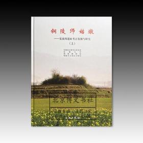铜陵师姑墩—夏商周遗址考古发掘与研究(全两册)
