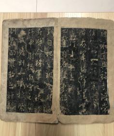旧拓兴福寺碑