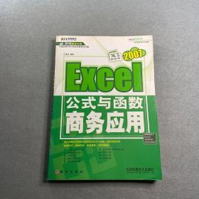 2007Excel公式与函数商务应用