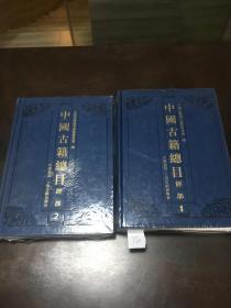 中国古籍总目:经部(全二册)(半拆封)