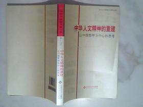 中华人文精神的重建——以中国哲学为中心的思考 (当代中国哲学家文库)