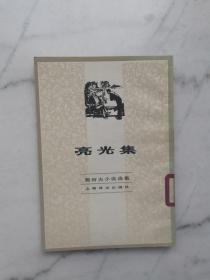 契诃夫小说选集:亮光集