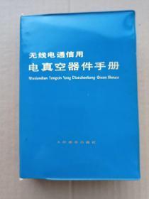 无线电通信用电真空器件手册 塑封套软精装