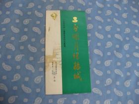 海报一册:《二分明月绿杨城》-《扬州风情》摄影艺术作品展览