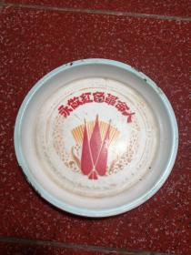 文革搪瓷盆