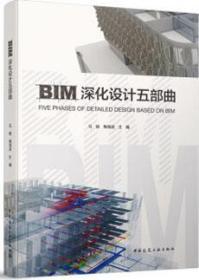 BIM深化设计五部曲 9787112256969 马骁 陶海波 中国建筑工业出版社 蓝图建筑书店