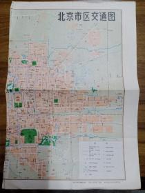 北京市区交通图 1985