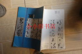 书法家【总第五期】1986.1